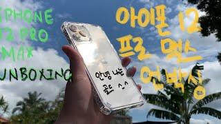 아이폰 12 프로 맥스 골드 언박싱 || Iphone 12 Pro Max Gold Unboxing