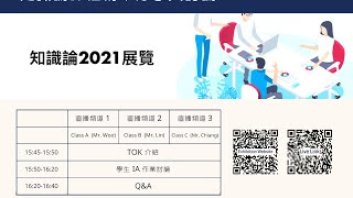 [直播頻道2] Class B - 2021中文TOK精華分享與討論