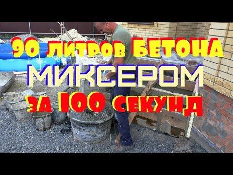 90 литров бетона за 100 секунд!!! РУЧНОЙ замес ДЕШЁВЫМ электрическим МИКСЕРОМ( за 5000 руб).