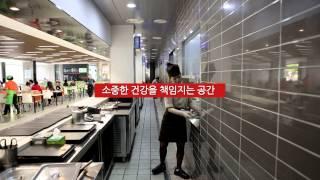 주방기기 종합 메이커_삼원금속공업 소개 동영상
