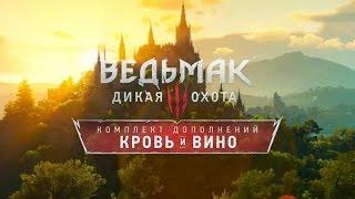 The Witcher 3: Wild Hunt - Кровь и Вино. ГАЙД - Кузнец Гроссмейстер  #5 ● Gameplay ● Walkthrough