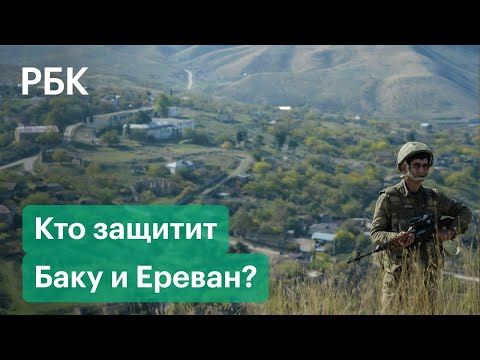 Армения и Азербайджан обвинили друг друга в обстрелах. Пашинян хочет, чтобы Россия охраняла границу