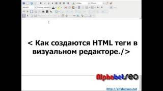 Работа с HTML тегами в редакторе JCE для Joomla