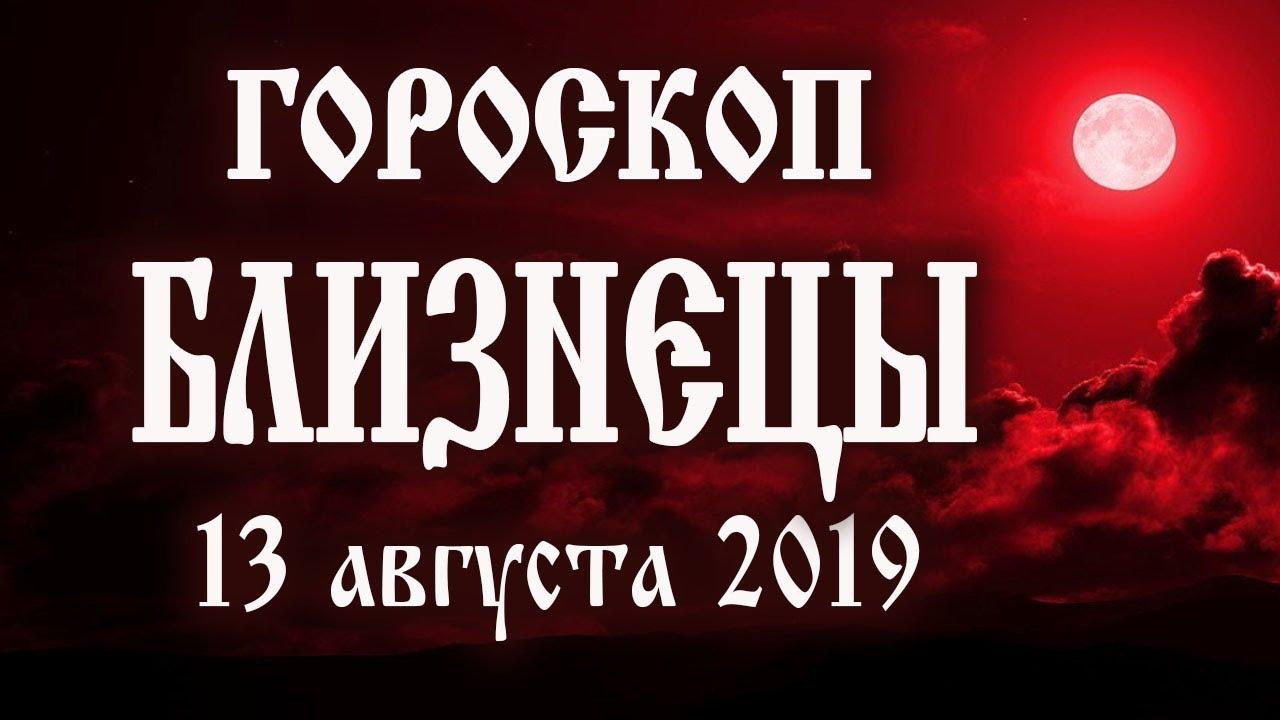 Гороскоп на сегодня 13 августа 2019 года Близнецы ♊ Полнолуние через 2 дня