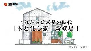 株式会社サンレコ・SANRECO TVCM制作 / 住宅メーカー様