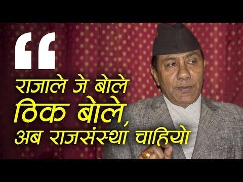 'Gyanendra is right, now we need our King back' - Prem Singh Basnyat | Nepal Aaja