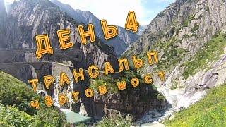 Чертов мост, перевал Сен-Готард/Gotthardpass (День 4) ВЕЛОПОХОД ТРАНСАЛЬП (Швейцария, Италия) #4