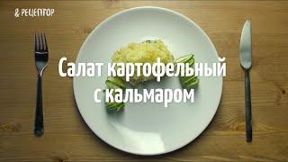Салат картофельный с кальмаром [ Рецепты от Рецептор ]