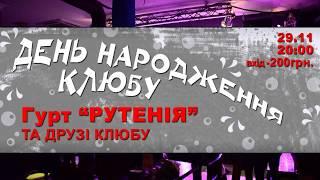"""Гурт """"Рутенія"""". Виступ у пабі """"Золоті ворота"""" 29. 11. 2017. - рекламний ролик"""