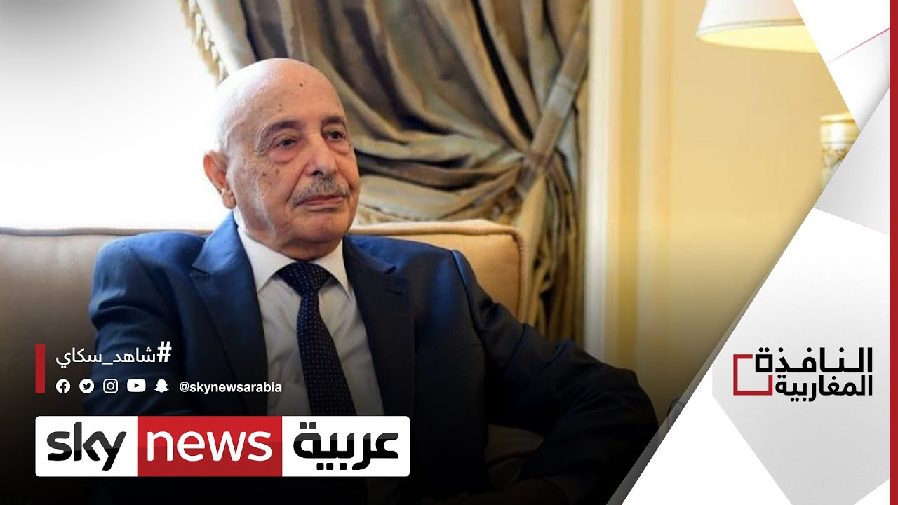 عقيلة صالح: أطالب بحكومة كفاءات ليبية مصغرة | النافذة المغاربية  - نشر قبل 8 ساعة