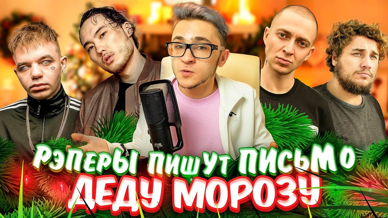 Скриптонит, Oxxxymiron, Thomas Mraz, Kizaru   стиль рэперов девушек