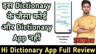 👌👌Best Dictionary For Ever ❤️❤️ ।। Hi Dictionary App।। Hi Dictionary App Full Review 👍👍 screenshot 4