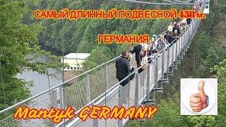 САМЫЙ СТРАШНЫЙ МОСт В ГЕРМАНИИ....