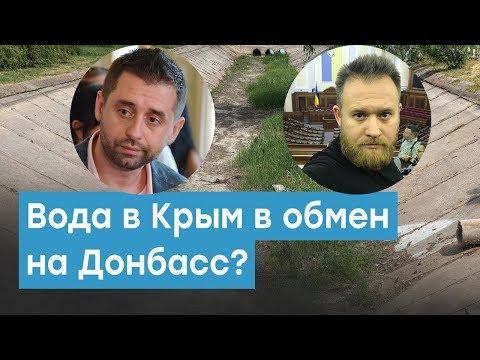 В вопросе подачи воды в Крым поставлена точка
