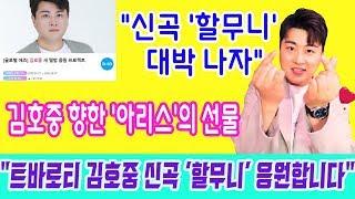 """""""신곡 '할무니' 대박 나자""""…김호중 향한 '아리스'의…"""