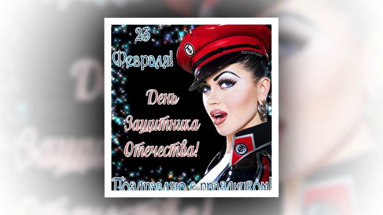 Сексуальные открытки 23 февраля