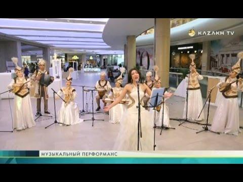 Смотреть клип Музыкальный перформанс №6 (08.01.2017) - Kazakh TV онлайн бесплатно в качестве