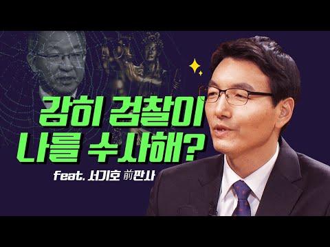 대법원장 출신인 나를?🔥 양승태 구속영장 심사 (feat. 서기호 前판사)