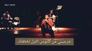 بحبك وأديني أهو بعلنها للعالم ❤ الشاعر محمد سعد