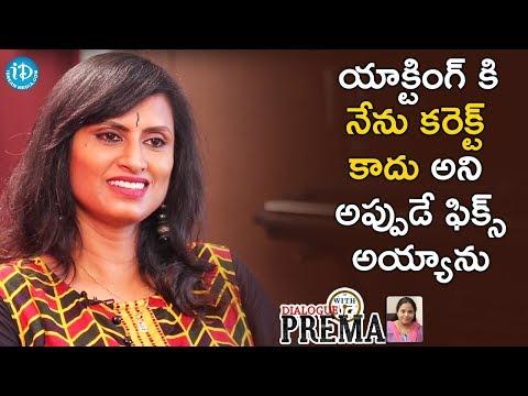 యాక్టింగ్ కి నేను కరెక్ట్ కాదు అని అప్పుడే ఫిక్స్ అయ్యాను - Singer Kousalya | Dialogue With Prema