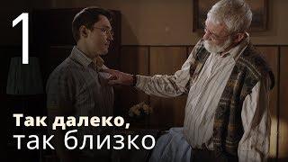 ТАК ДАЛЕКО, ТАК БЛИЗКО. Серия 1 ≡ STRANGELY FAMILIAR. Episode 1 (Eng Sub)