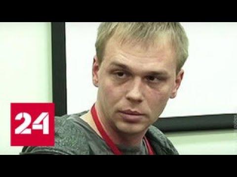 Киселёв рассказал о привилегированном положении Голунова - Россия 24