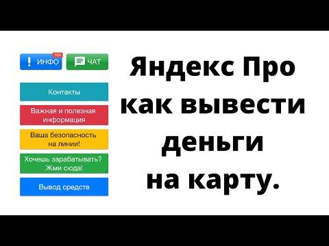 Яндекс Про Как вывести деньги на карту таксисту или курьеру. Самозанятому и у партнёров Яндекса
