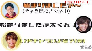 20191017 ジャニーズWEST 桐山照史と中間淳太のレコメン!King&Prince永瀬廉ゲストの回.