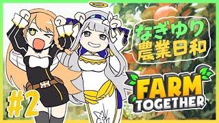🤍【Farm Together】農業になりました【白百合リリィ/ViViD所属】