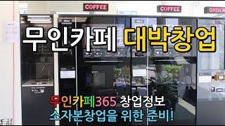 무인카페 월순수익 I 소자본창업 I 업종변경 I 멀티매…