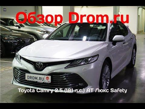 Toyota Camry 2018 XV70 2.5 (181 л.с.) AT Люкс Safety - видеообзор