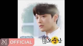 """코다브릿지 """"훈장 오순남 OST Part.7"""" - 인연을 믿어요"""