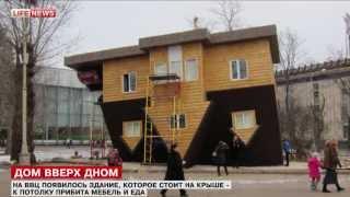 В Москве на территории ВВЦ открылся музей в перевернутом вверх дном доме