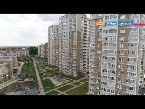 Как выгоднее сдавать жилье в Белгороде