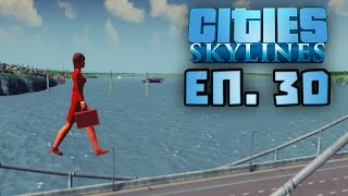 Летящата жена! - Cities: Skylines ep.30