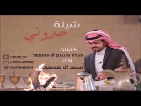 محمد ال مسعود - حدوني ( حصرياً ) | 2017