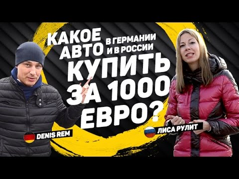 Какой авто можно купить за 1000€ в Германии и России - Поиск видео на компьютер, мобильный, android, ios