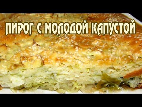 Быстрый рецепт Пирог с молодой капустой.  Пирог с капустой