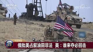 [今日关注]20191108预告片| CCTV中文国际