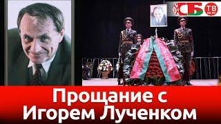Белорусы простились с Игорем Лученком