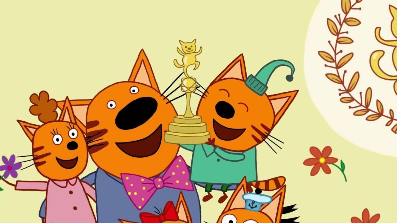 Мультики про три кота все серии подряд без остановки