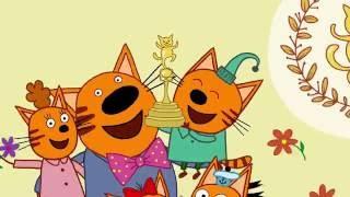 Три кота | Танцевальный конкурс | Серия 17 | Мультфильмы для детей