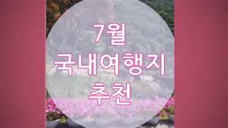 7월 국내여행지 추천 고창 선운사 펜션 맛집
