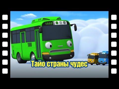🎥 Тайо страны чудес l Тематический театр Тайо #40 l Приключения Тайо