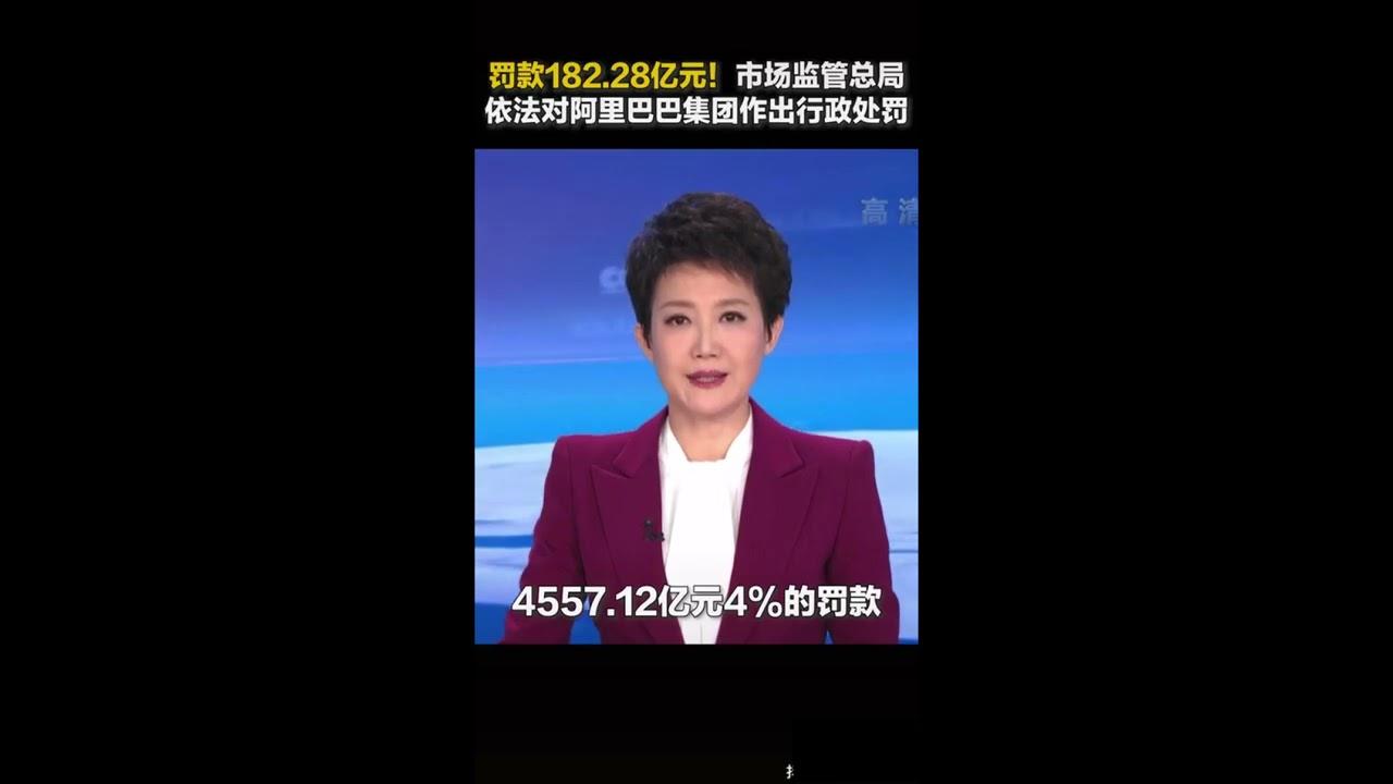 央视宣布,罚马云阿里巴巴182.28亿元,快跑!不跑别后悔!