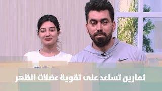تمارين لتقوية أسفل الظهر - أحمد عريقات وفريقه