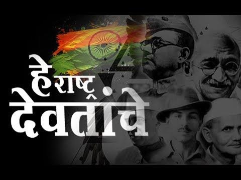 हे राष्ट्र देवतांचे   Marathi Deshbhakti Geet 2018   Marathi Deshbhakti