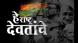 हे राष्ट्र देवतांचे | Marathi Deshbhakti Geet 2018 | Marathi Deshbhakti