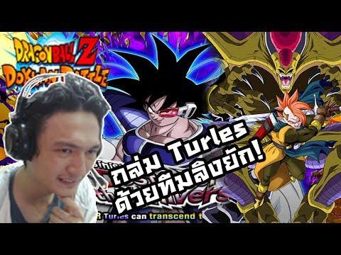 Dragon Ball Z Dokkan Battle :-ถล่มบอส Turles ด้วยทีมลิงยักษ์สุด OP แปลงร่างรัวๆ