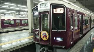 阪急電車 宝塚線 9000系 9007F 発車 大阪梅田駅